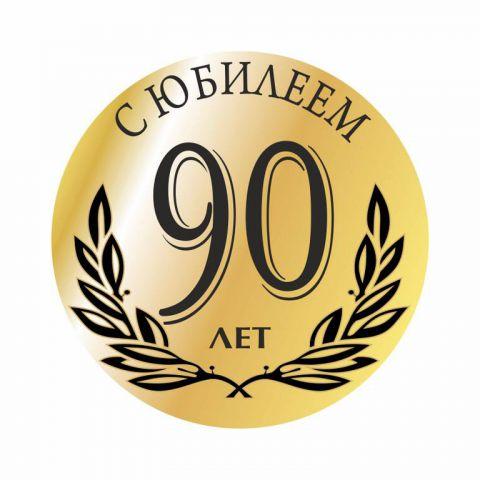 90-лет