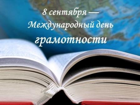 8 сентября Международный день грамотности 007